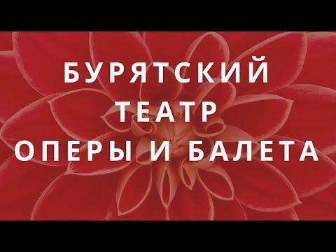 Бурятский театр оперы и балета