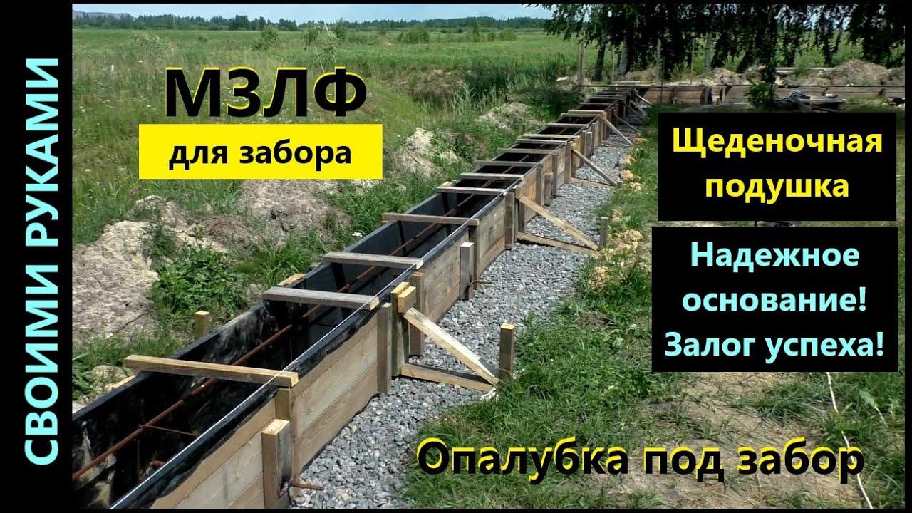 Опалубка МЗЛФ под забор. ч.3