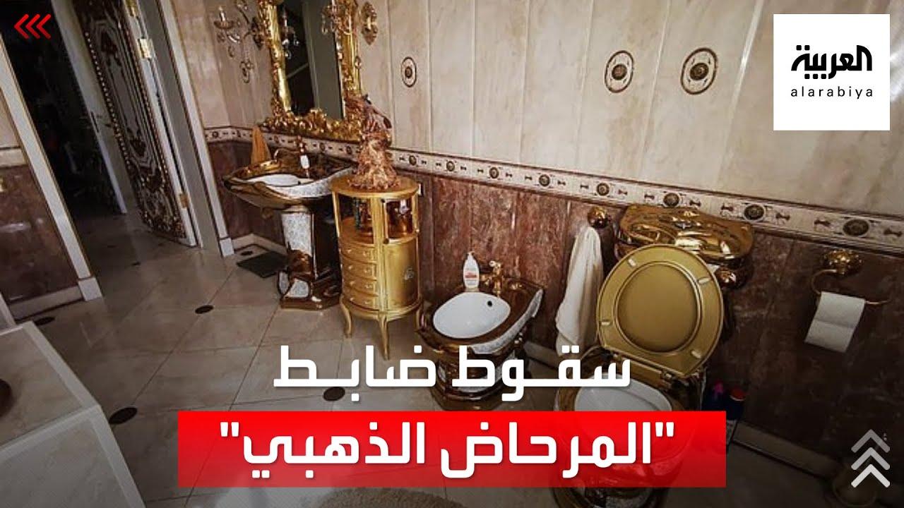 سقوط ضابط -المرحاض الذهبي- في روسيا  - 18:55-2021 / 7 / 22