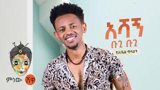 에티오피아 음악 : Kirubel Tilahun Kirubel Tilahun-Ashagn Bugi Bugi-New Ethiopian Music 2021 (Official Video)