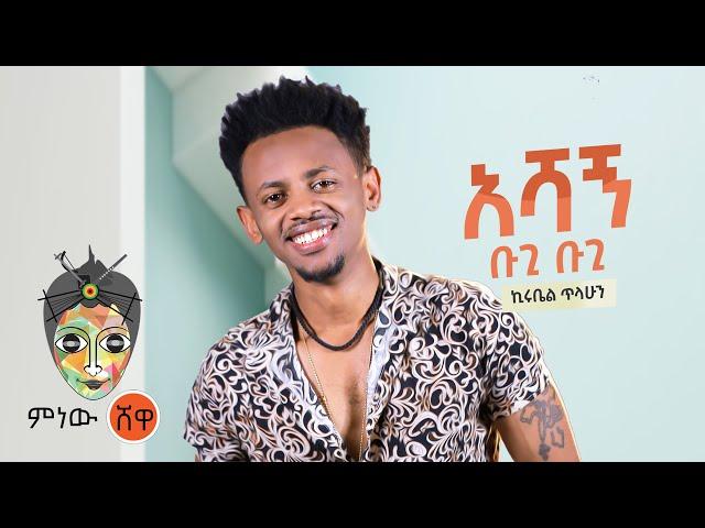 Ethiopian Music : Kirubel Tilahun ኪሩቤል ጥላሁን (አሻኝ ቡጊ ቡጊ) - New Ethiopian Music 2021(Official Video)