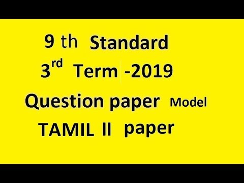 9th Std 3rd Term (Third Term) Tamil 2nd Paper Question paper 2019 (Model)