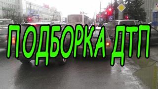 Подборка ДТП Тверь, дураки и дороги, аварии.