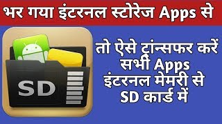 How to transfer Apps from internal storage to SD card-hindi screenshot 5