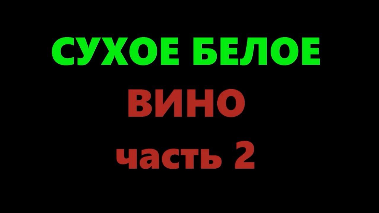 Крым 2015 ГДЕ КУПИТЬ ВИНО / ВИННЫЙ МАГАЗИН В КРЫМУ - YouTube