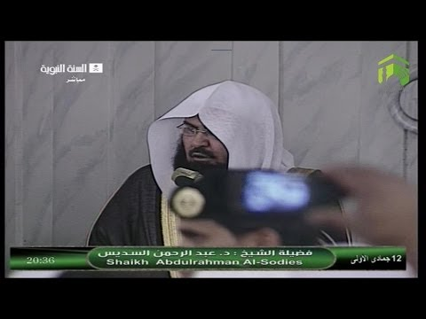 First Ever | Sheikh Sudais leading Isha in Masjid Al-Nabawi