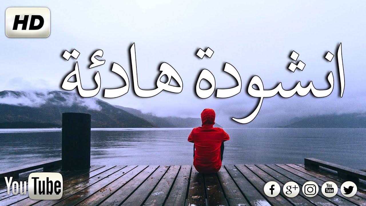 انشودة هادئة وجميلة جدا جدا هذا رجائي محمد هشام فر ج همومي Nachid Hd Youtube Youtube Electronic Products Electronics