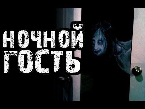 Страшные истории на ночь - Гость