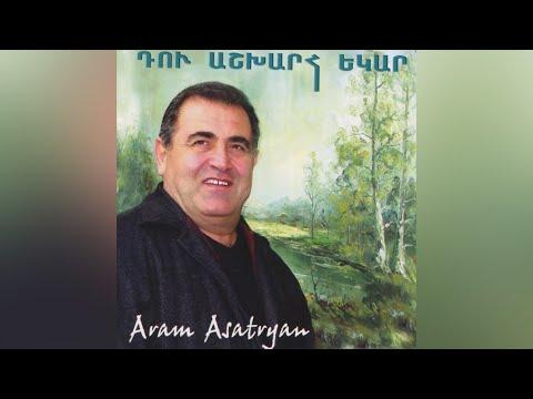 Aram Asatryan - Du Ashkharh Yekar - Full Album © 2003