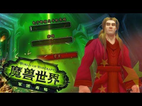 Как запрещали в Китае - World Of Warcraft