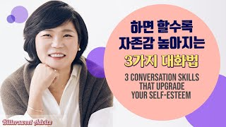 (Eng sub) 자존감 높아지는 3가지 대화법,  Mk Kim #82 Three keys for conversations that build your self-esteem