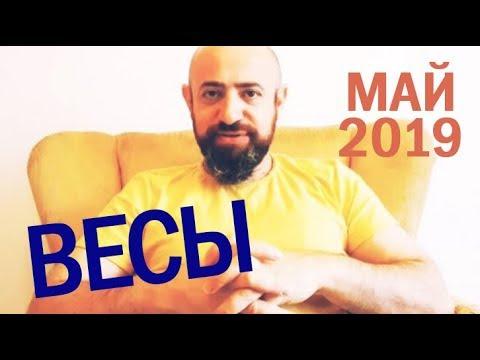 Гороскоп ВЕСЫ Май 2019 год / Ведическая Астрология