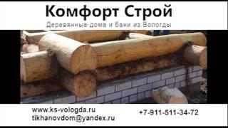 Срубы домов и бань из Вологды.(Наша компания может построить для Вас русскую баню или деревянный дом по Вашему заказу или же готовому..., 2014-01-30T06:57:39.000Z)