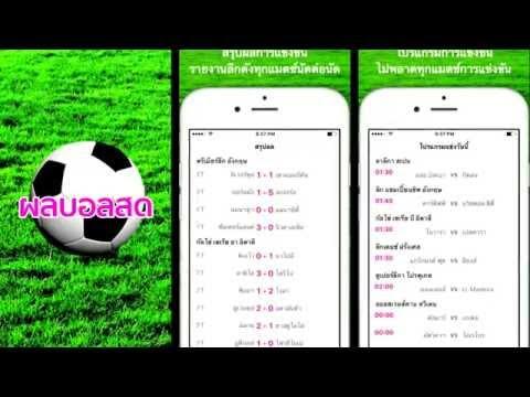 ผลบอลสด - Football Live Scores