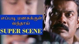 Eppadi Manasukkul Vanthai  - Chasing Scene | P. V. Prasath | Vishva, Irfaan