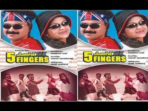 Five Fingers 2005 Full Malayalam Movie I Kunchacko Boban, Karthika, Sudheesh