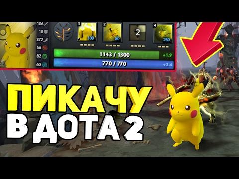 видео: ПИКАЧУ В ДОТА 2! [all star arena beta]