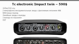 Музоборудование, урок 2. Фирмы и модели звуковых карт