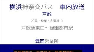 横浜神奈交バス 戸09系統 戸塚駅東口~緑園都市駅線 車内放送