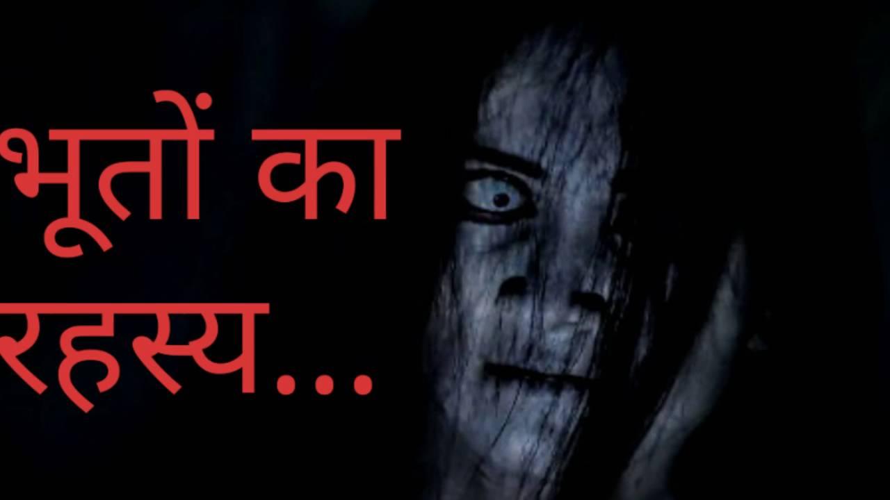 ky bhoot humare aaspass hote hai bhotho ka rahasya HD video