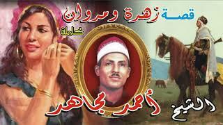 الشيخ أحمد مجاهد قصة زهرة ومروان كاملة النسخة الاصلية تسمع وكأنك تري انتاج صوت الشرقية