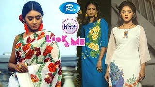 LOOK@ME | স্পেশাল ফটোস্যুট এবং মডেল সাজসজ্জা | Special  PhotoShoot   | Rtv Lifestyle | Rtv