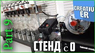 ФИНАЛЬНАЯ СБОРКА | СТЕНД ДЛЯ ПРОМЫВКИ ФОРСУНОК С НУЛЯ  PART 9 | #стенд | #stend