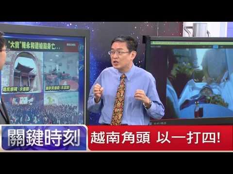 越南角頭 以一打四!丁學偉 馬西屏 20150706-5 關鍵時刻