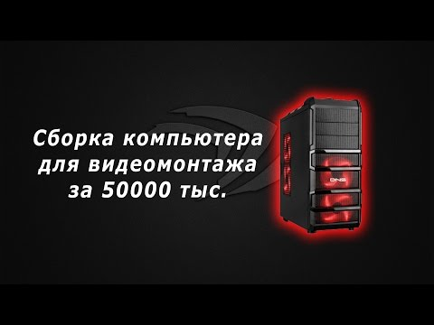 процессор для видеомонтажа