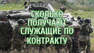 🔴 СМИ раскрыли зарплаты военнослужащих-контрактников в российской армии