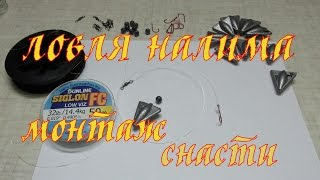ЛОВЛЯ НАЛИМА .МОНТАЖ СНАСТИ(ЛОВЛЯ НАЛИМА .МОНТАЖ СНАСТИ группа Vk http://vk.com/hunter_fishing группа Ok.ru http://ok.ru/hunterfishing., 2015-11-25T14:59:57.000Z)