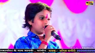 Anil Nagori new bhajan Satguru Prem pyalo Payo