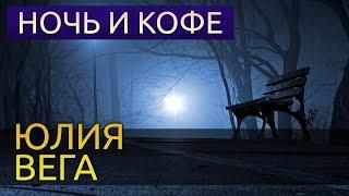 Ночь и кофе - аудиокнига - ужасы, мистика