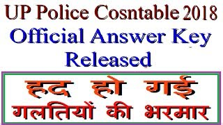 UP Police Constable 2018 Wrong Answer Key Uploaded