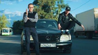 Школьники Продают Легенду 90-Х (Mercedes W140)