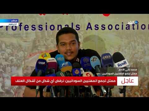 شاهد | مؤتمر صحفي لتجمع المهنيين السودانيين