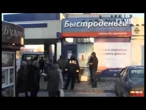 ограбление быстроденьги в екатеринбурге на автовокзале частных лиц