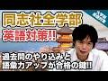 【入試の英語対策!!】関西私大の最難関!! 同志社大学 全学部  大学別英語対策動画