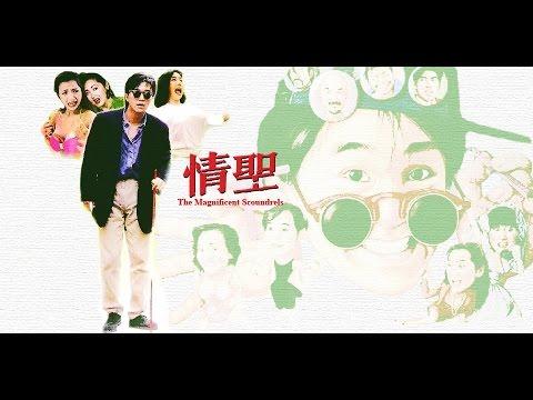 Châu Tinh Trì: Thần bài 3 - Chúa bịp Thượng Hải  - 1991 - Lồng tiếng
