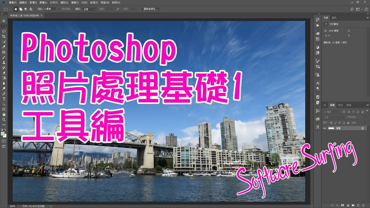 Photoshop 照片處理基礎(1) 工具編 (Software Surfing 257) - YouTube