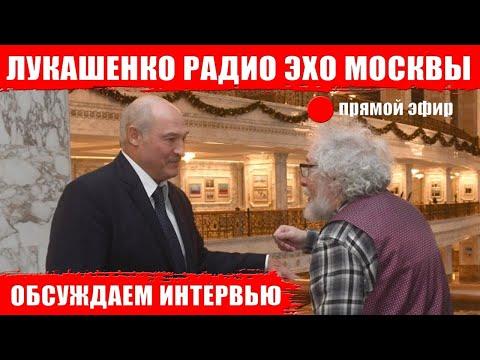 Лукашенко дал интервью Эхо Москвы