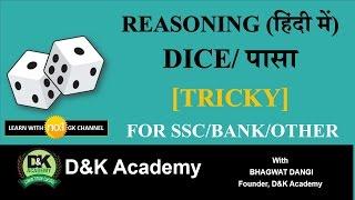 DICE Tricks - Non Verbal Reasoning Trick For Bank -SSC -SBI - PO - Clerk [HINDI]