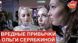 Слабости Ольги Серябкиной | Вредные привычки Ольги Серябкиной | откровения группы Серебро