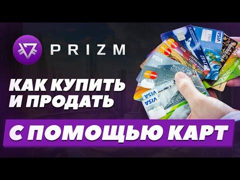 #Prizm - как Купить и Продать с помощью Карт