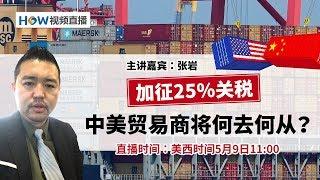 加征25%关税 中美贸易商将何去何从?