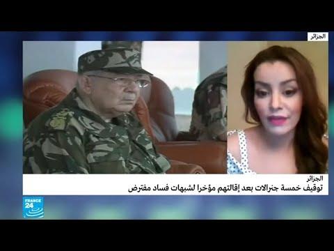 الجزائر: توقيف جنرالات سابقين للتحقيق معهم في شبهات فساد  - نشر قبل 3 ساعة