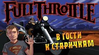 Full Throttle - В гости к старичкам #2