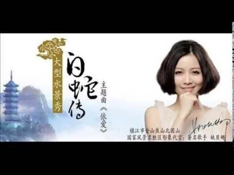 姚貝娜 -《依愛》(大型水景秀白蛇傳主題曲) - YouTube