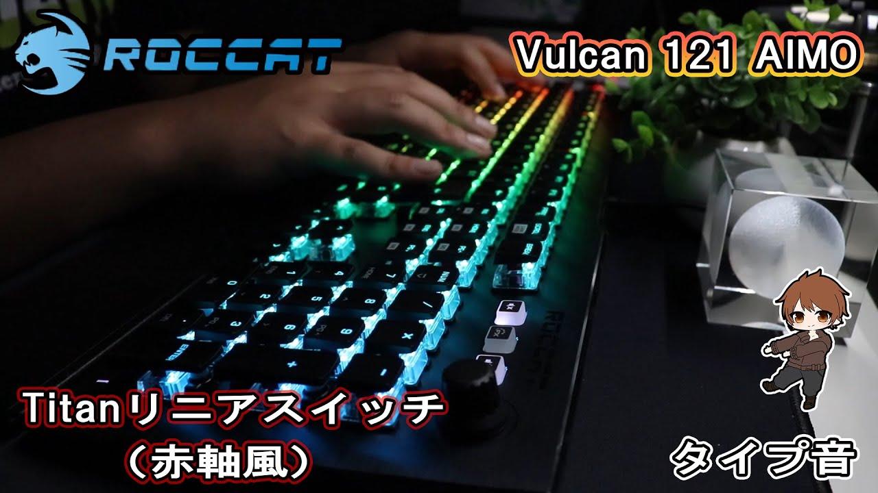ROCCAT「Vulcan 121 AIMO JP」【Titanリニアスイッチ(赤軸風)】タイピング音・打鍵音~typing sounds~