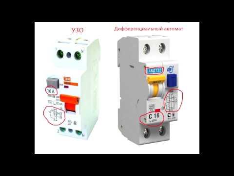 УЗО или дифавтомат? Как отличить дифференциальный автомат от УЗО